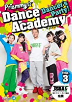 Dancer's Party! Prizmmy☆ Dance Academy Step.3 [DVD]