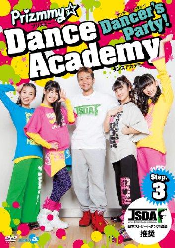 Dancer's Party! Prizmmy☆ Dance Academy Step.3 [DVD]