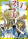 ファラ夫(3) (ヤンマガKCスペシャル)