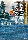 戦史に学ぶ「勝敗の原則」 戦略・戦術・指揮官の三つの視点で分析する (PHP文庫)