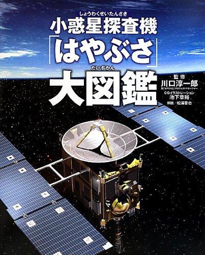 小惑星探査機「はやぶさ」大図鑑の詳細を見る
