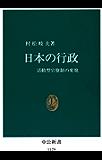 日本の行政 活動型官僚制の変貌 (中公新書)