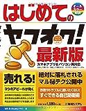はじめてのヤフオク! 最新版 (BASIC MASTER SERIES) -