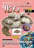化石コレクション10 (朝日ビジュアルシリーズ)