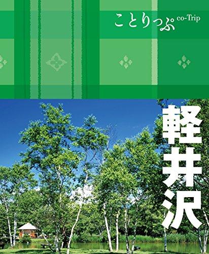 ことりっぷ 軽井沢
