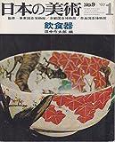 日本の美術 No.9 飲食器 1967年 1月号