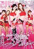 ラブ&ソウル LOVE&SEOUL [DVD]