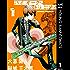 バイオーグ・トリニティ 1 (ヤングジャンプコミックスDIGITAL)