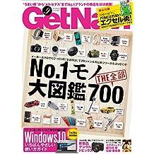 GetNavi 2015年9月号[雑誌]