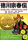 徳川宗春伝 名古屋に日本一の繁栄をもたらした名君