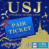 USJペアチケット [景品単品] 目録&A3パネル付