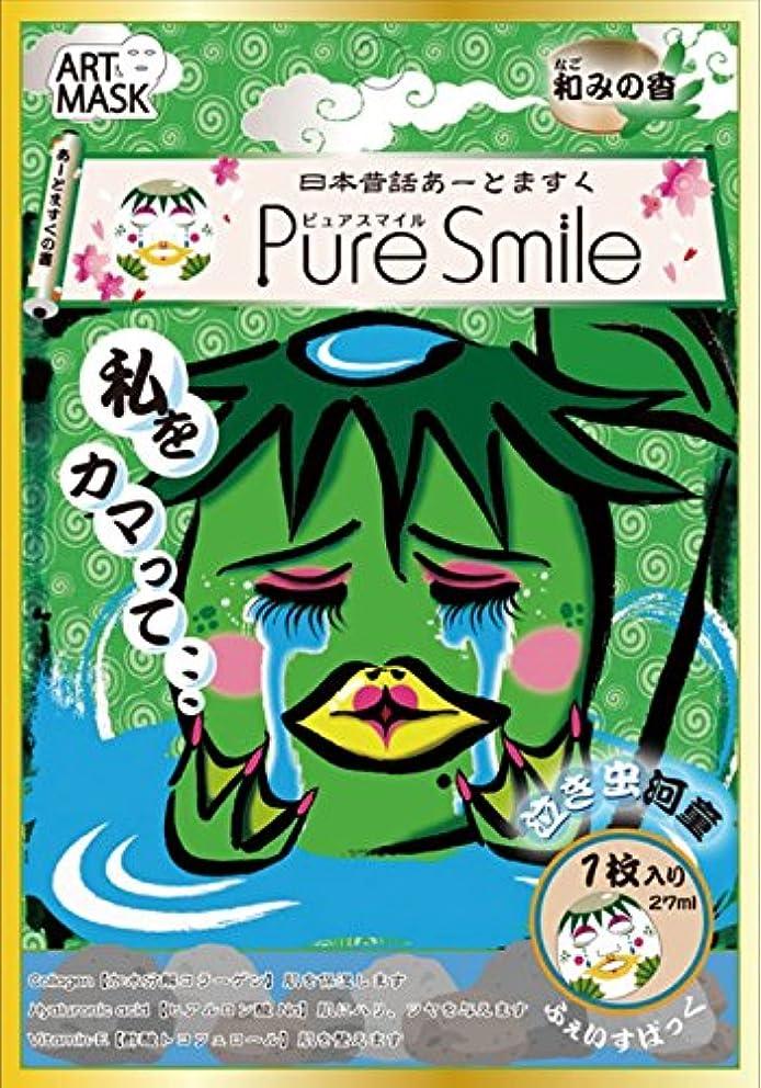 エミュレートするシンボル後悔ピュアスマイル 『日本昔話あーとますく』(泣き虫河童/なごみの香)
