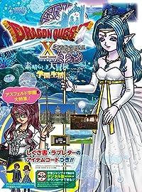 ドラゴンクエストX オンライン Wii・WiiU・Windows・dゲーム・N3DS版 素晴らしき大冒険&学園生活 (Vジャンプブックス)
