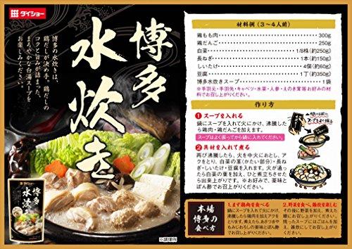 ダイショー 博多水炊き スープ 750g×10袋 セット 水炊き 鍋スープ の 素
