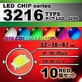 3216 SMD LED チップ レッド 10個セット 打ち替え