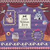 Girls Ribbon 素材集 (design parts collection)