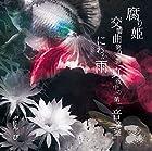 腐り姫[初回限定盤A](在庫あり。)