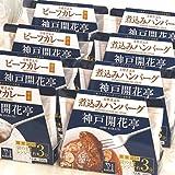 神戸開花亭 ビーフ カレー 中辛 & 煮込み ハンバーグ R ギフト セット 送料込