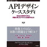 APIデザインケーススタディ ~Rubyの実例から学ぶ。問題に即したデザインと普遍の考え方 (WEB+DB PRESS plus)