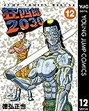 狂四郎2030 12 (ヤングジャンプコミックスDIGITAL)