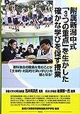 附属新潟中式「3つの重点」を生かした確かな学びを促す授業―教科独自の眼鏡を育むことが「主体的・対話的で深い学び」の鍵となる!