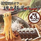 糖質50%オフ 坦々麺風スープ 4袋 【糖質制限中・ダイエット中の方に!】