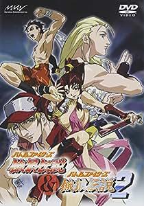 バトルファイターズ 餓狼伝説 & バトルファイターズ 餓狼伝説2 [DVD]