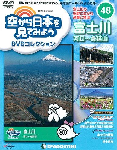 空から日本を見てみようDVD 48号 (富士川 河口~身延山) [分冊百科] (DVD付) (空から日本を見てみようDVDコレクション)