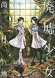 廃墟少女 (ARIAコミックス)
