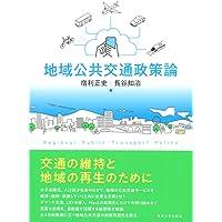 地域公共交通政策論