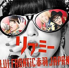 LUI FRONTiC 赤羽 JAPAN「不安なんだよ」のジャケット画像