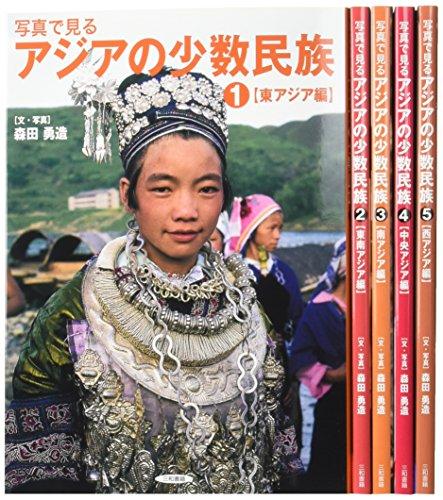 写真で見るアジアの少数民族(全5巻)