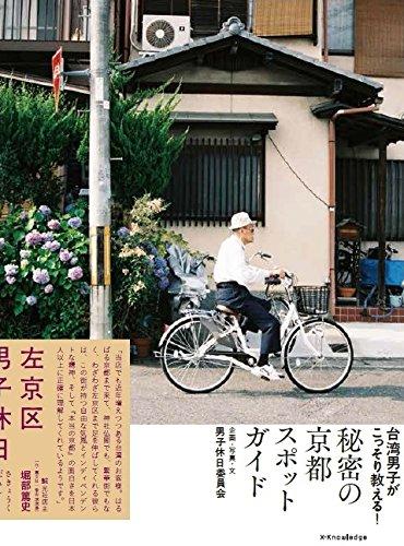 台湾男子がこっそり教える! 秘密の京都スポットガイド―左京区男子休日の詳細を見る