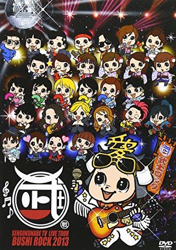 戦国鍋TVライブツアー~武士ロックフェスティバル2013~ [DVD]の詳細を見る