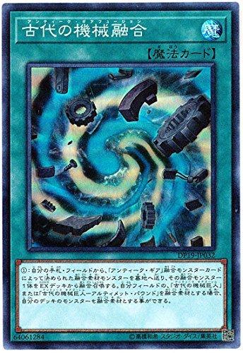 遊戯王 / 古代の機械融合(スーパー) / DP19-JP032 / デュエリストパック-レジェンドデュエリスト編2-