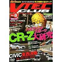 VTEC CLUB Vol.8 (DVDホットバージョン増刊)