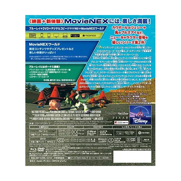 トイ・ストーリー2 MovieNEX [ブルー...の紹介画像2