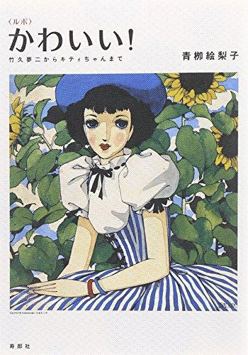 〈ルポ〉かわいい!  竹久夢二からキティちゃんまでの詳細を見る