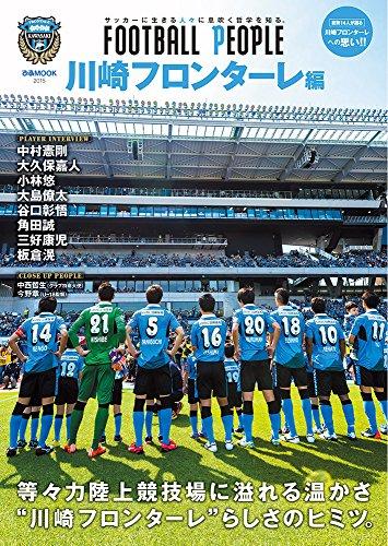 FOOTBALL PEOPLE 川崎フロンターレ編 (ぴあMOOK)