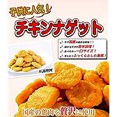 国産鶏肉使用 チキンナゲット お弁当、朝食に最適なお惣菜、おかず 【レンジでチン】