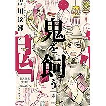 鬼を飼う(4) (ヤングキングコミックス)