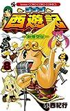 ゴゴゴ西遊記ー新悟空伝ー 第8巻 (てんとう虫コロコロコミックス)