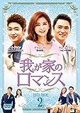 我が家のロマンス DVD-BOX 2 -