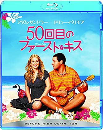 50回目のファースト・キス [SPE BEST] [Blu-ray]