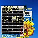 50W ソーラー発電蓄電ケーブルセット