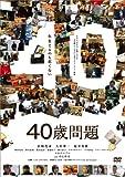 40歳問題 [DVD] 画像