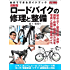 ロードバイクの修理と整備 (ヤエスメディアムック)