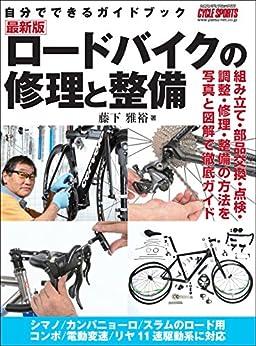 [CYCLE SPORTS編集部]のロードバイクの修理と整備 (ヤエスメディアムック)
