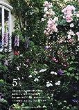 無農薬でバラ庭をー米ぬかオーガニック12カ月 画像