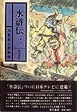 水滸伝〈2〉九紋竜と花和尚 (1973年)